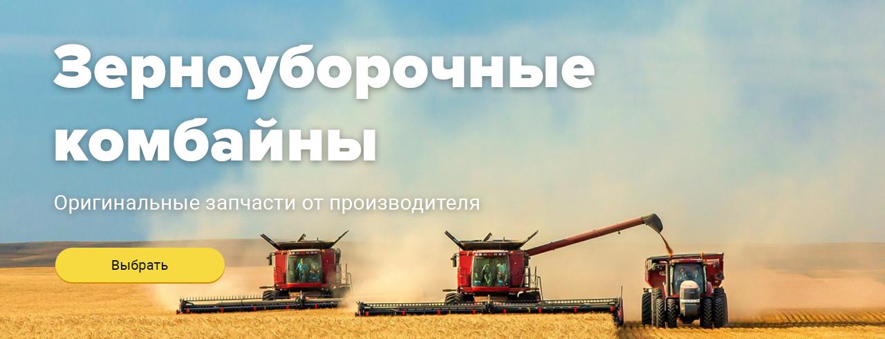 Зерноуборочные комбайны