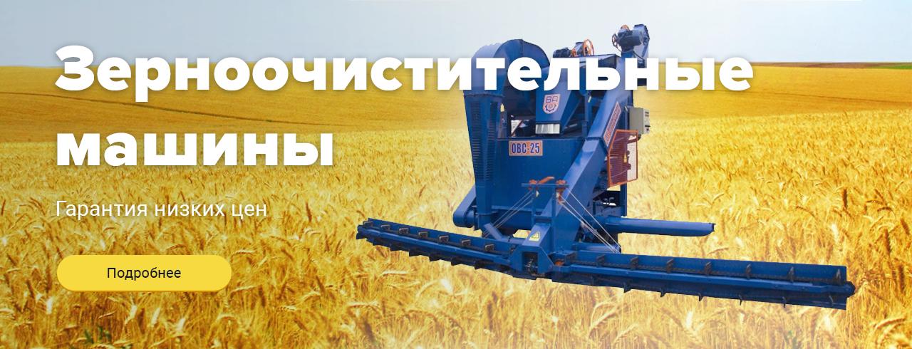 Зерноочестительные машины
