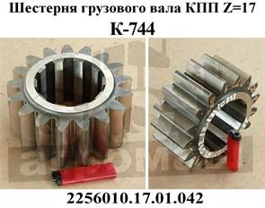 Шестерня КПП К-744 (Z=17) [6010.17.01.042]