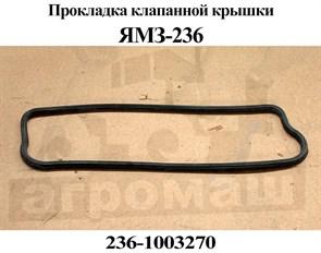 Прокладка клапанной крышки ЯМЗ-236 236-1003270