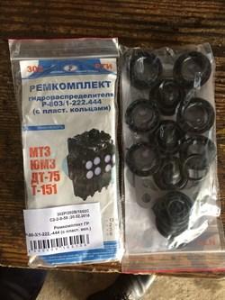 Ремкомплект ГР Р-80-3/1-222,-444 (с пласт. вкл.) 302Р/202В/1002С - фото 9374