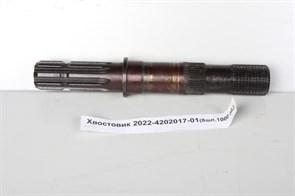 Хвостовик ВОМ МТЗ-2022 (8 шл./1000 об.) длин. 2022-4202017-01