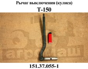 Рычаг включения раздаточной коробки Т-150 151.37.055-1
